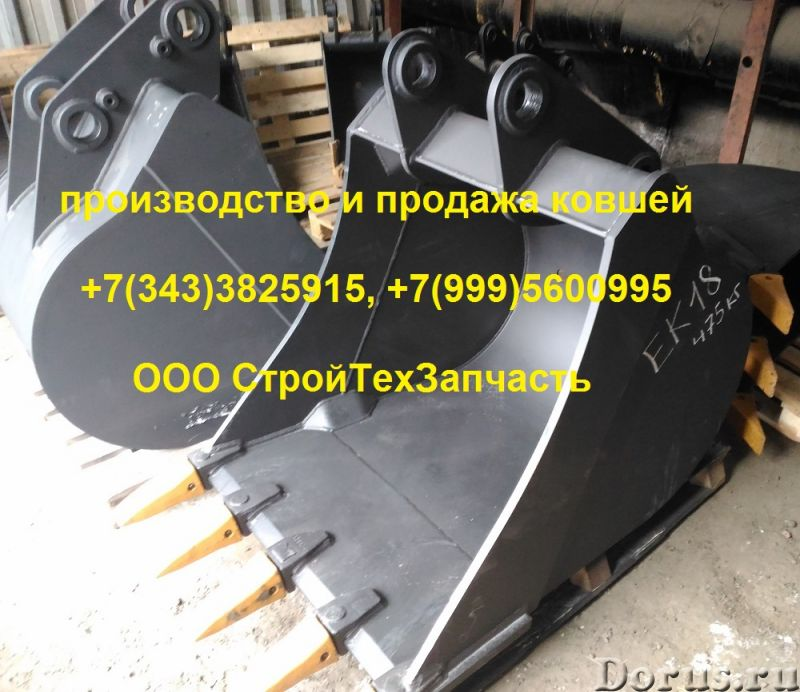 Продается ковш для ЕК18 объем 0,8 куб - Запчасти и аксессуары - Продается новый ковш для экскаватора..., фото 1
