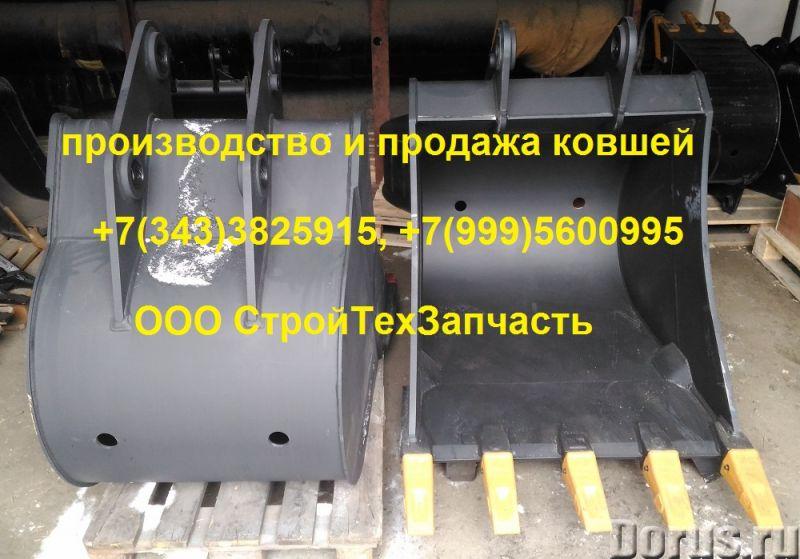 Продается ковш для ЕК18 объем 0,8 куб - Запчасти и аксессуары - Продается новый ковш для экскаватора..., фото 2